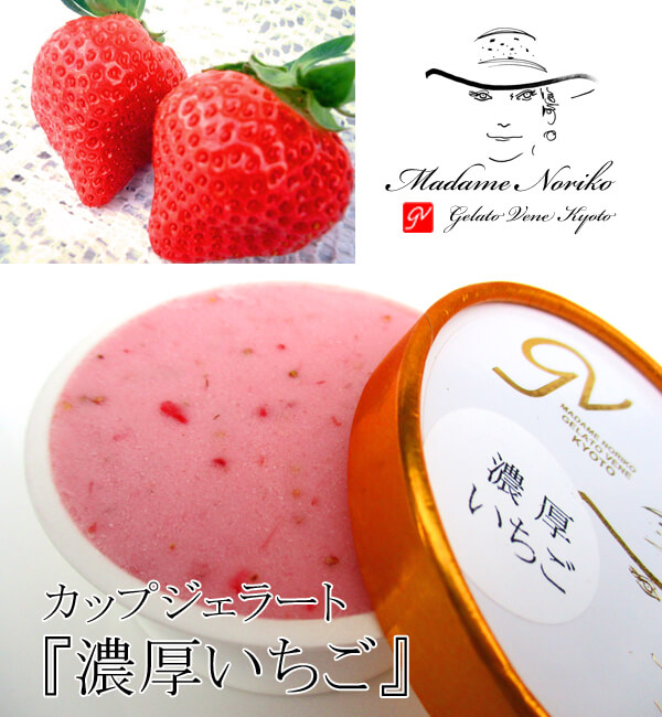 strawberry-cup