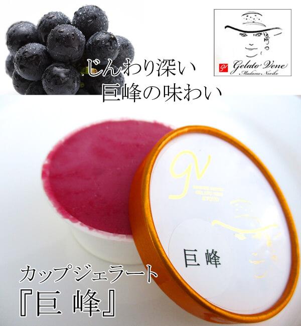 kyoho-cup