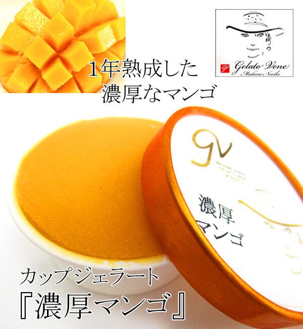 mango-cup