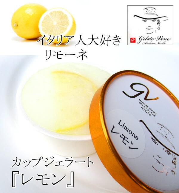lemon-cup